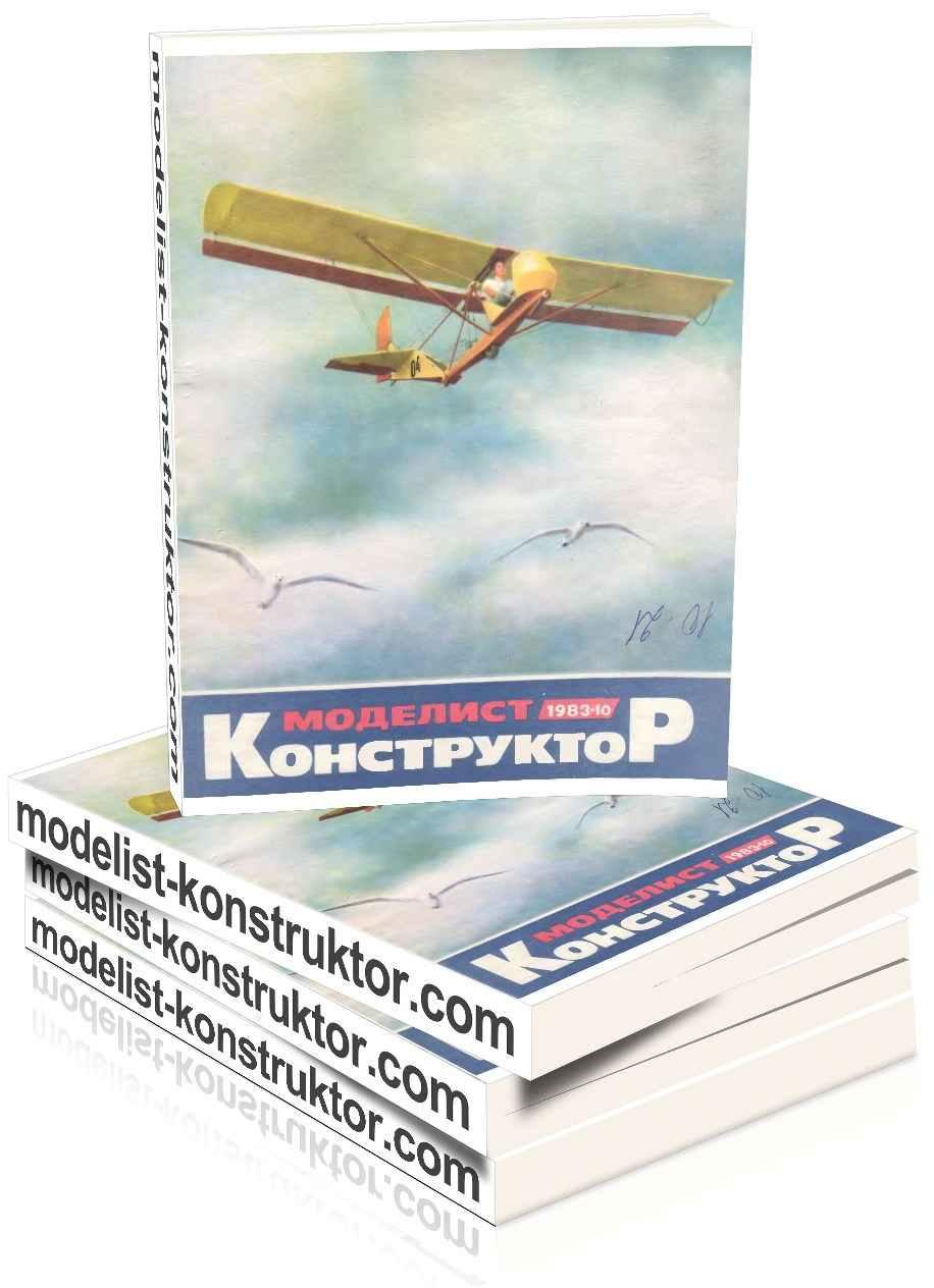 МОДЕЛИСТ-КОНСТРУКТОР 1983-10