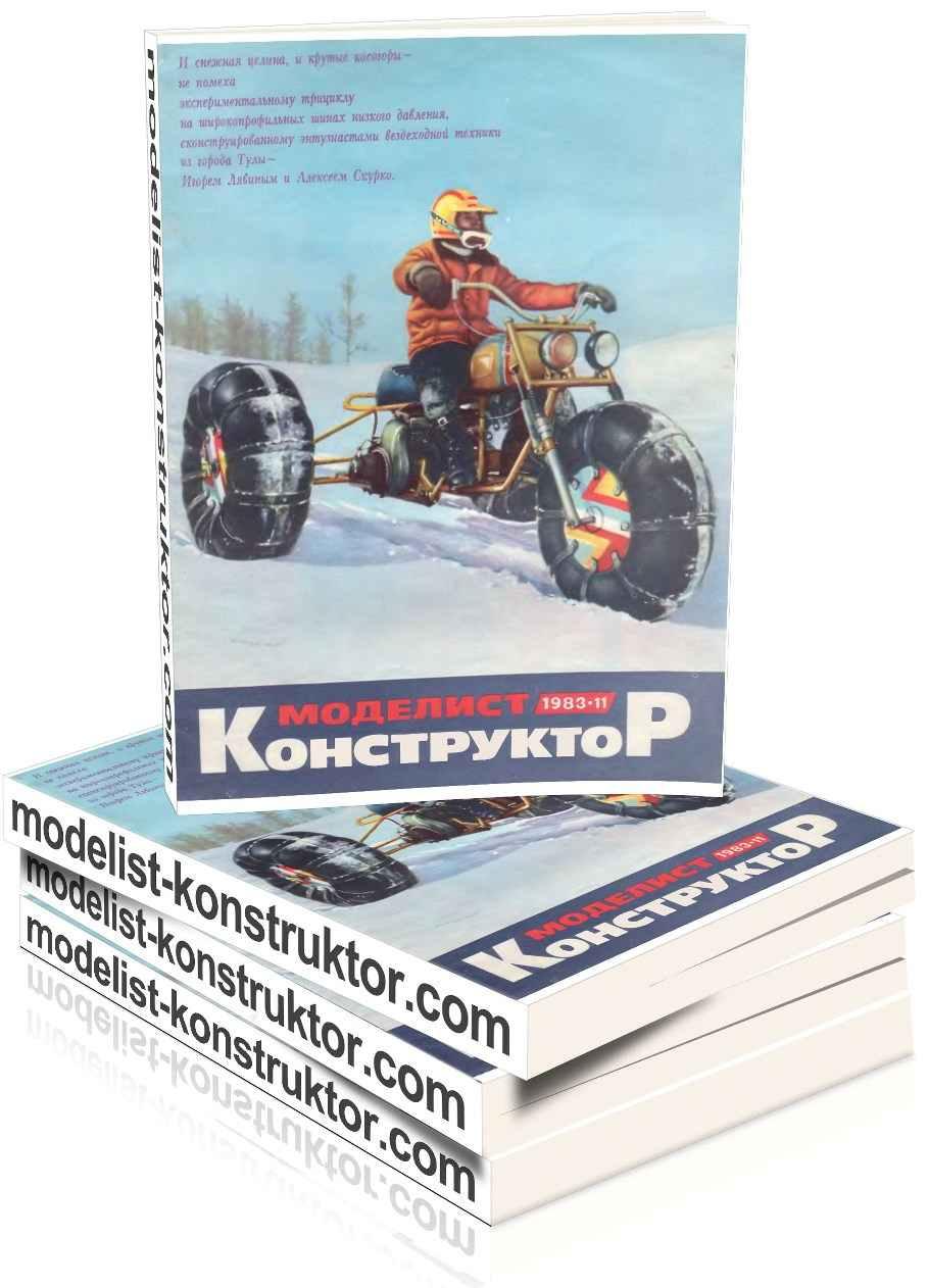 МОДЕЛИСТ-КОНСТРУКТОР 1983-11