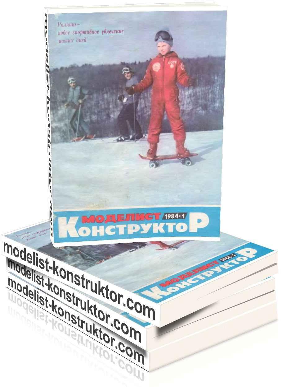 МОДЕЛИСТ-КОНСТРУКТОР 1984-01
