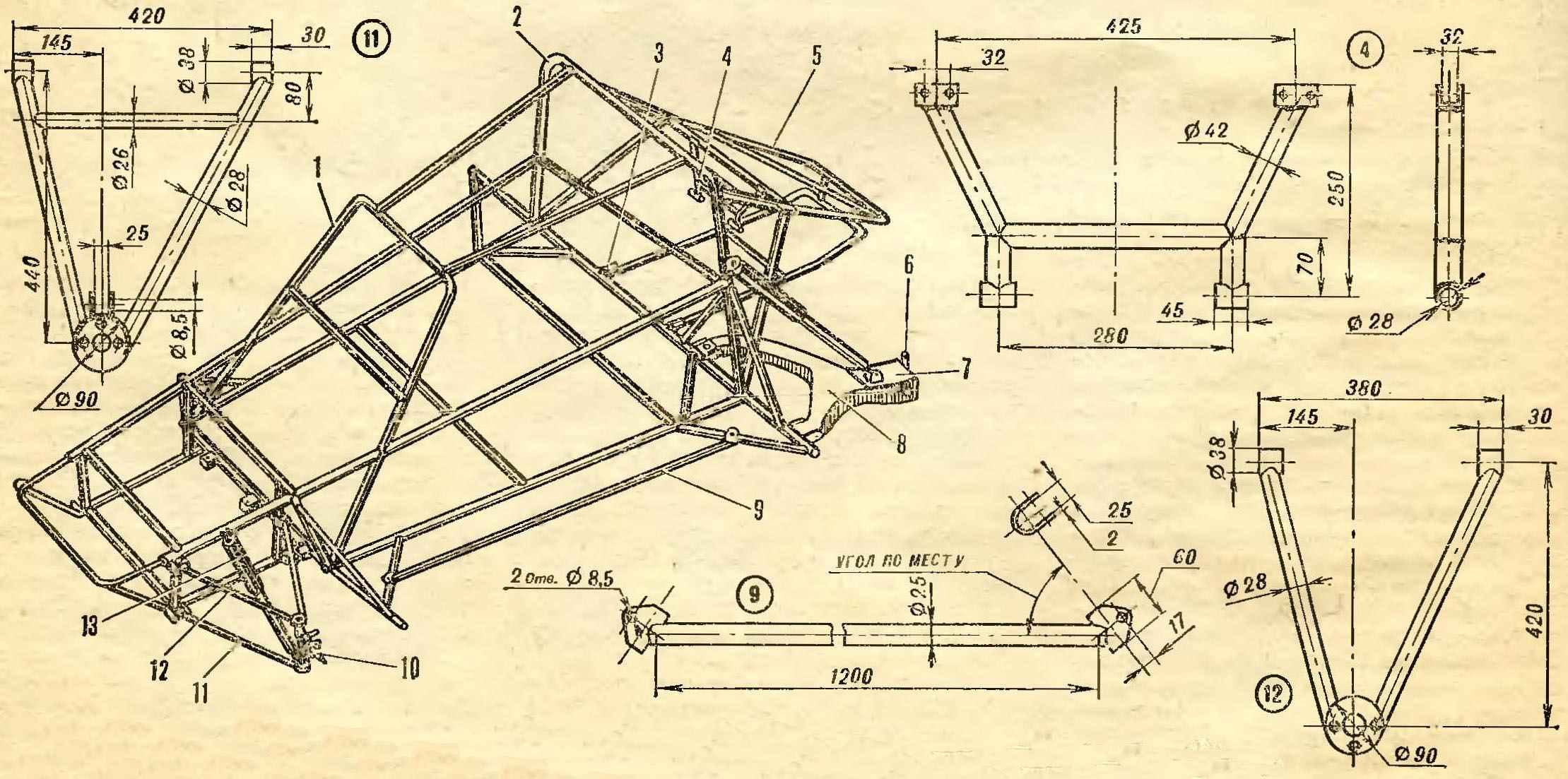 Fig. 1. The frame Assembly