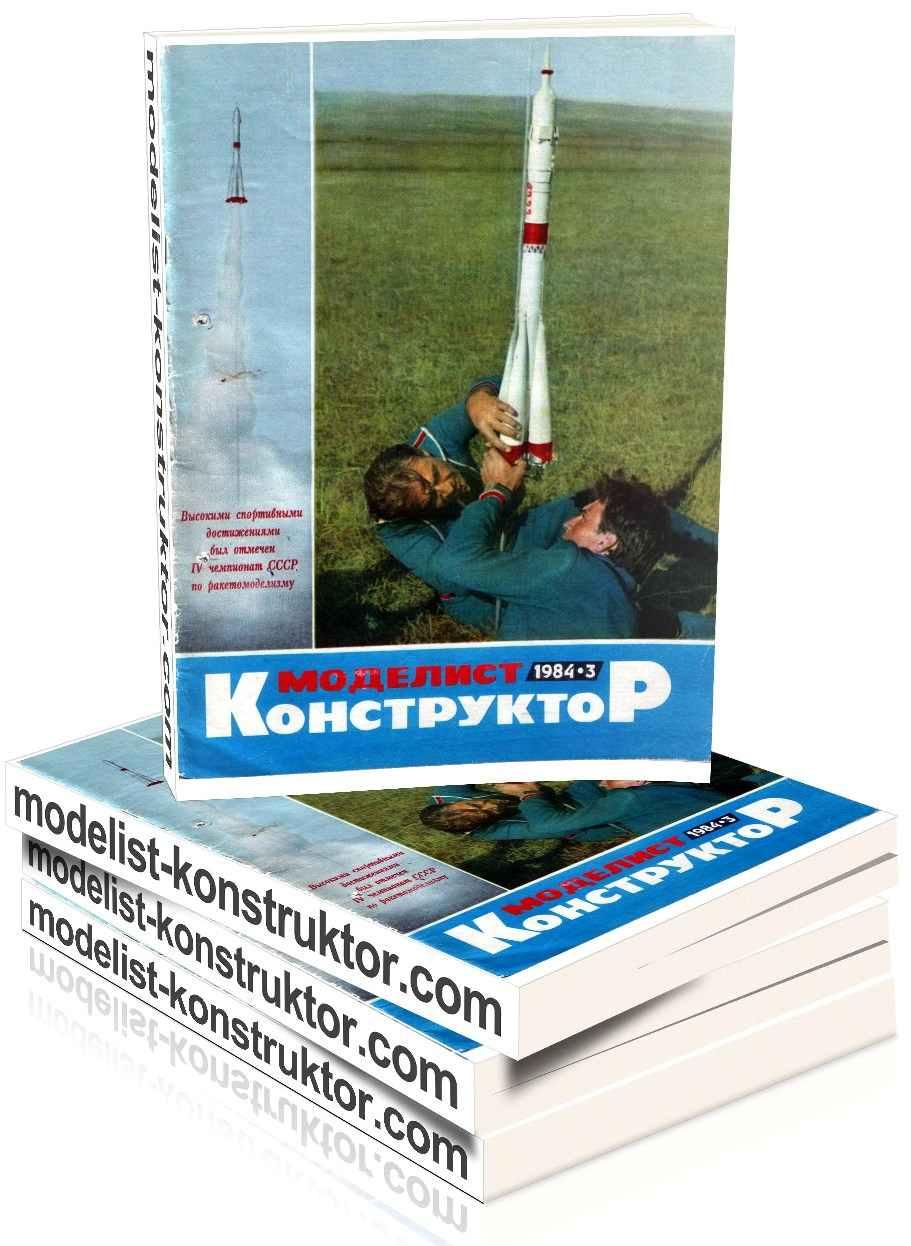 МОДЕЛИСТ-КОНСТРУКТОР 1984-03