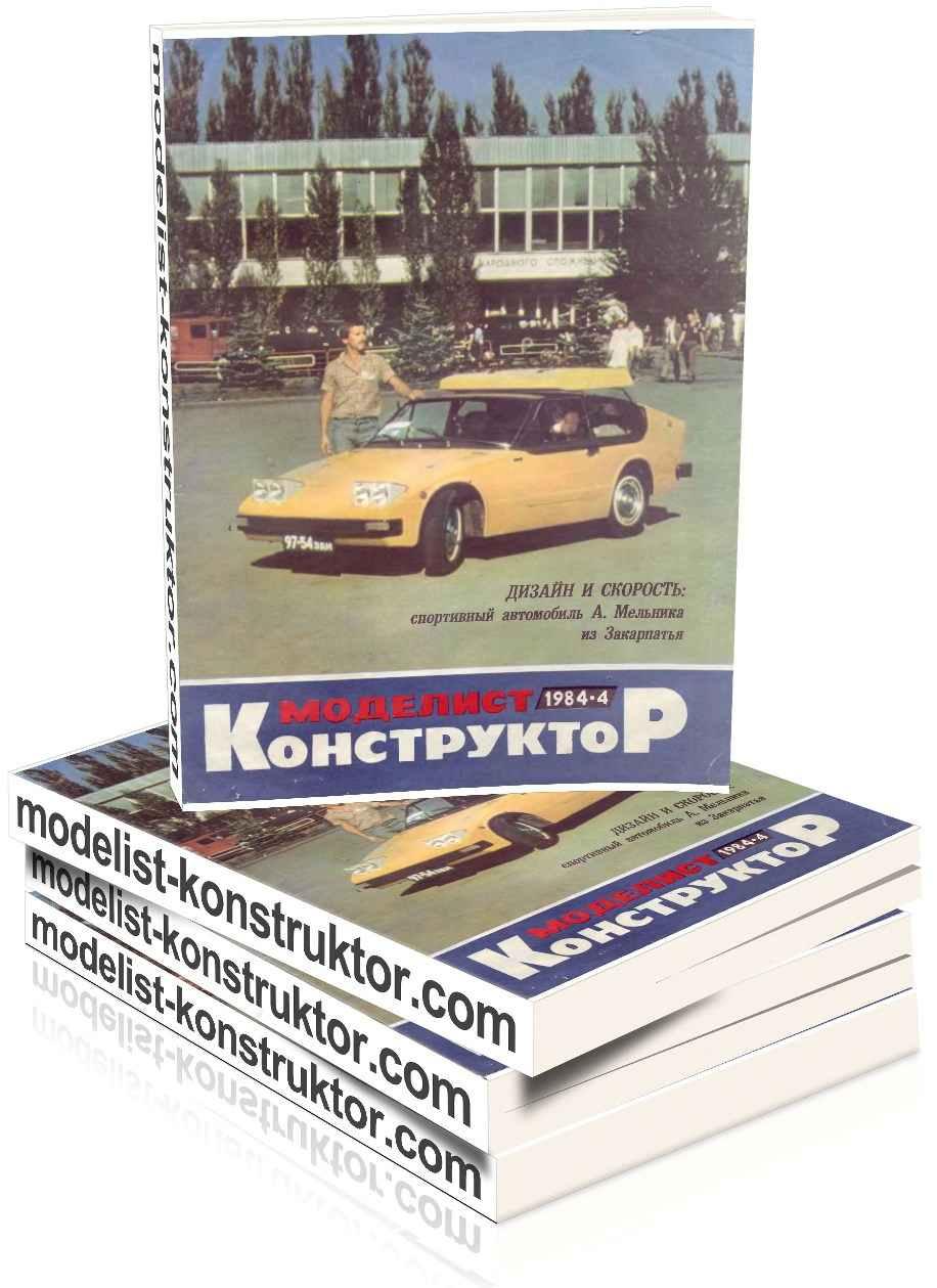 МОДЕЛИСТ-КОНСТРУКТОР 1984-04
