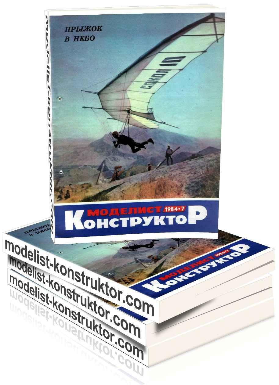 МОДЕЛИСТ-КОНСТРУКТОР 1984-07