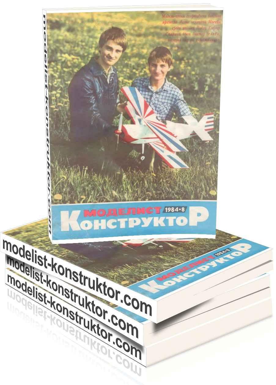 МОДЕЛИСТ-КОНСТРУКТОР 1984-08