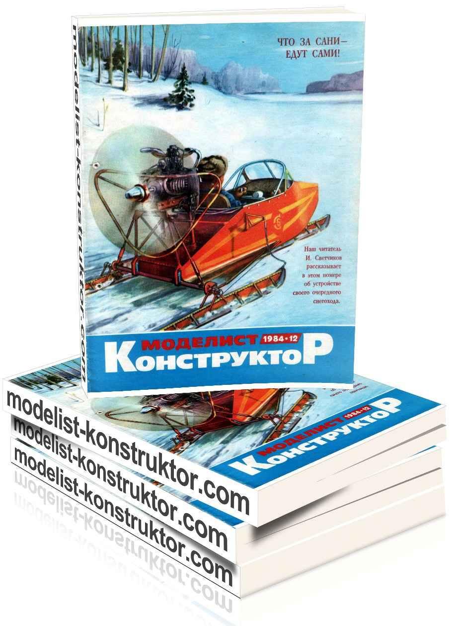 МОДЕЛИСТ-КОНСТРУКТОР 1984-12