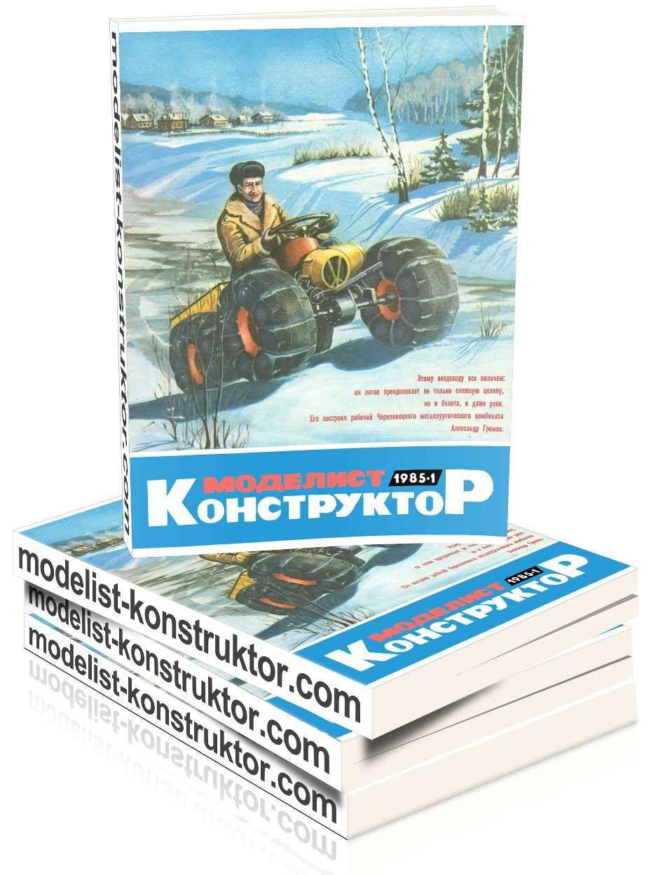 МОДЕЛИСТ-КОНСТРУКТОР 1985-01