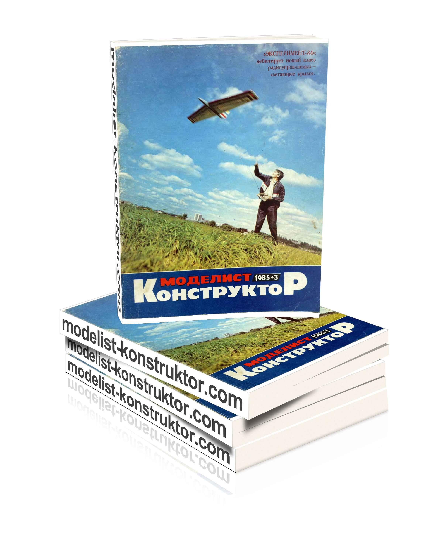 МОДЕЛИСТ-КОНСТРУКТОР 1985-03