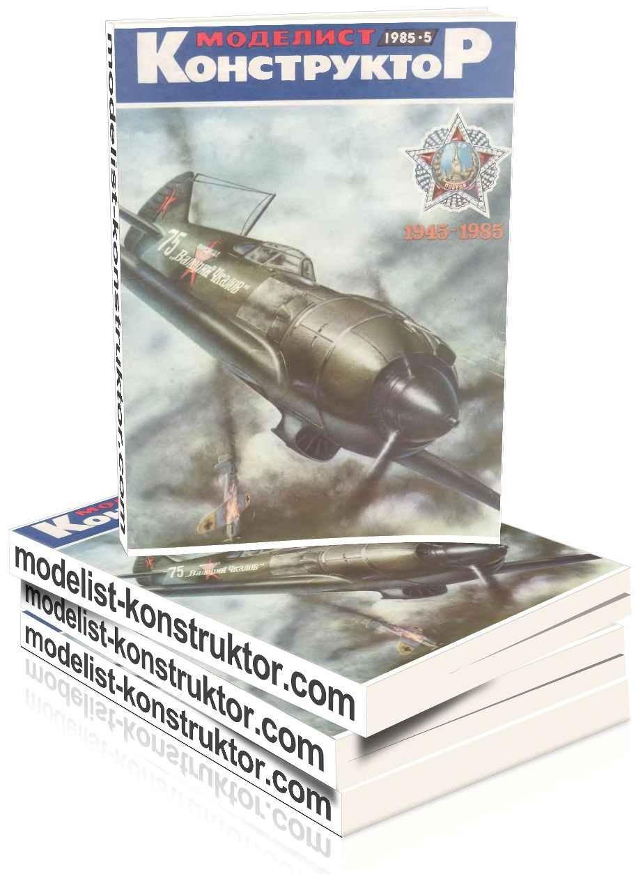 МОДЕЛИСТ-КОНСТРУКТОР 1985-05