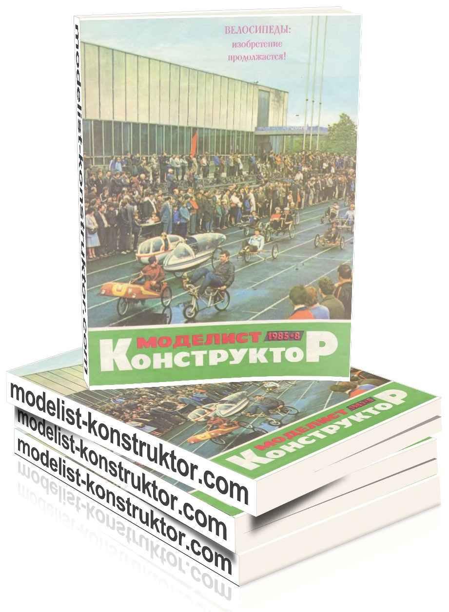 МОДЕЛИСТ-КОНСТРУКТОР 1985-08