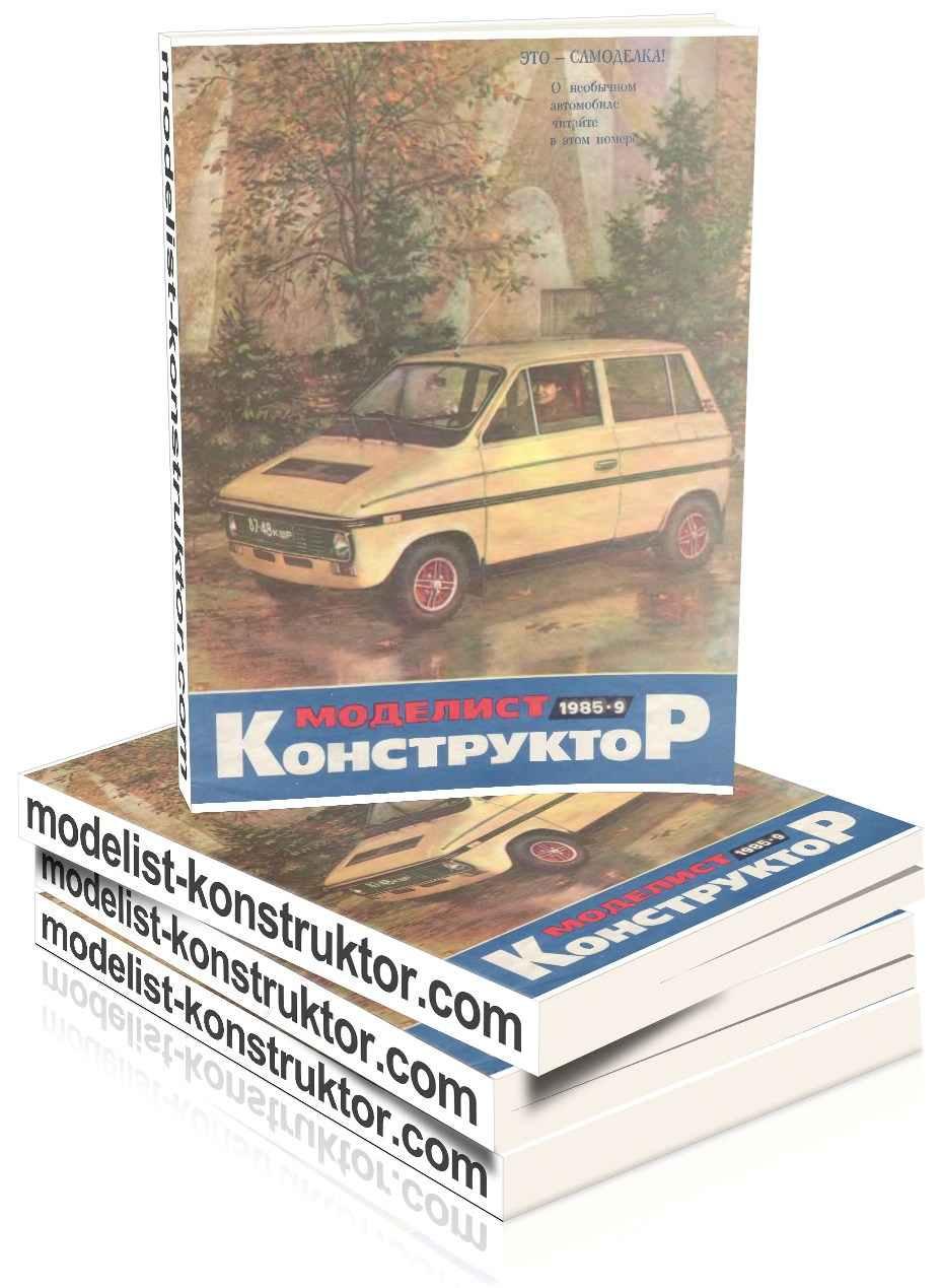 МОДЕЛИСТ-КОНСТРУКТОР 1985-09