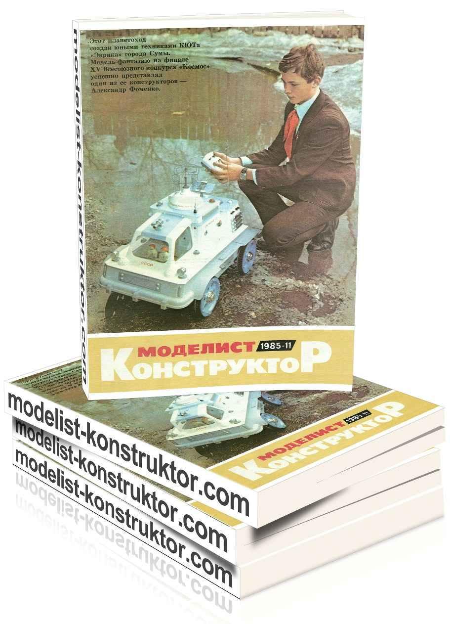 МОДЕЛИСТ-КОНСТРУКТОР 1985-11