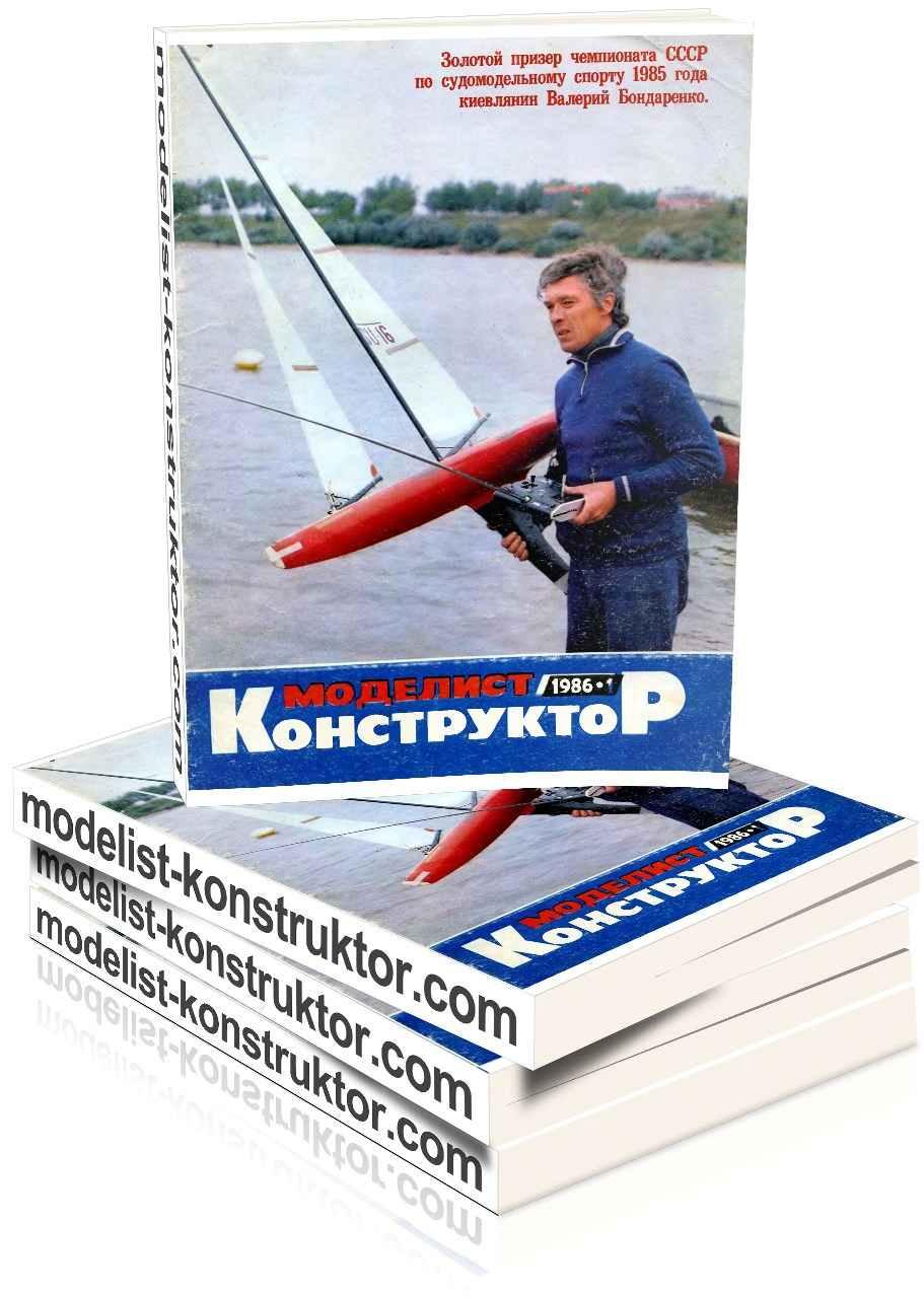 МОДЕЛИСТ-КОНСТРУКТОР 1986-01