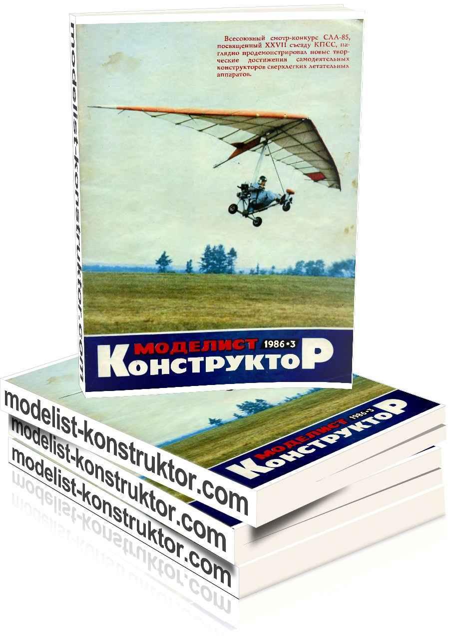 МОДЕЛИСТ-КОНСТРУКТОР 1986-03