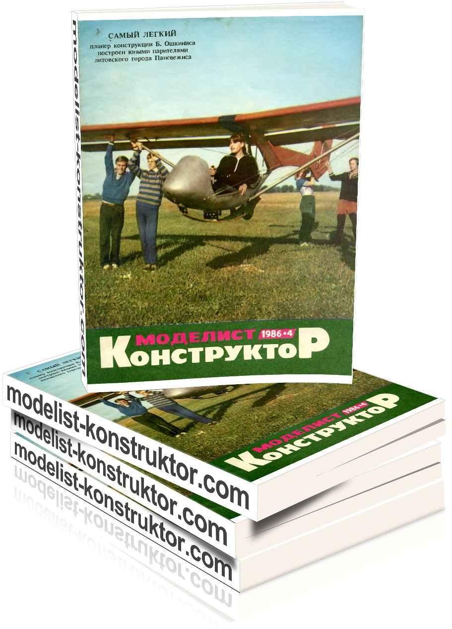 МОДЕЛИСТ-КОНСТРУКТОР 1986-04