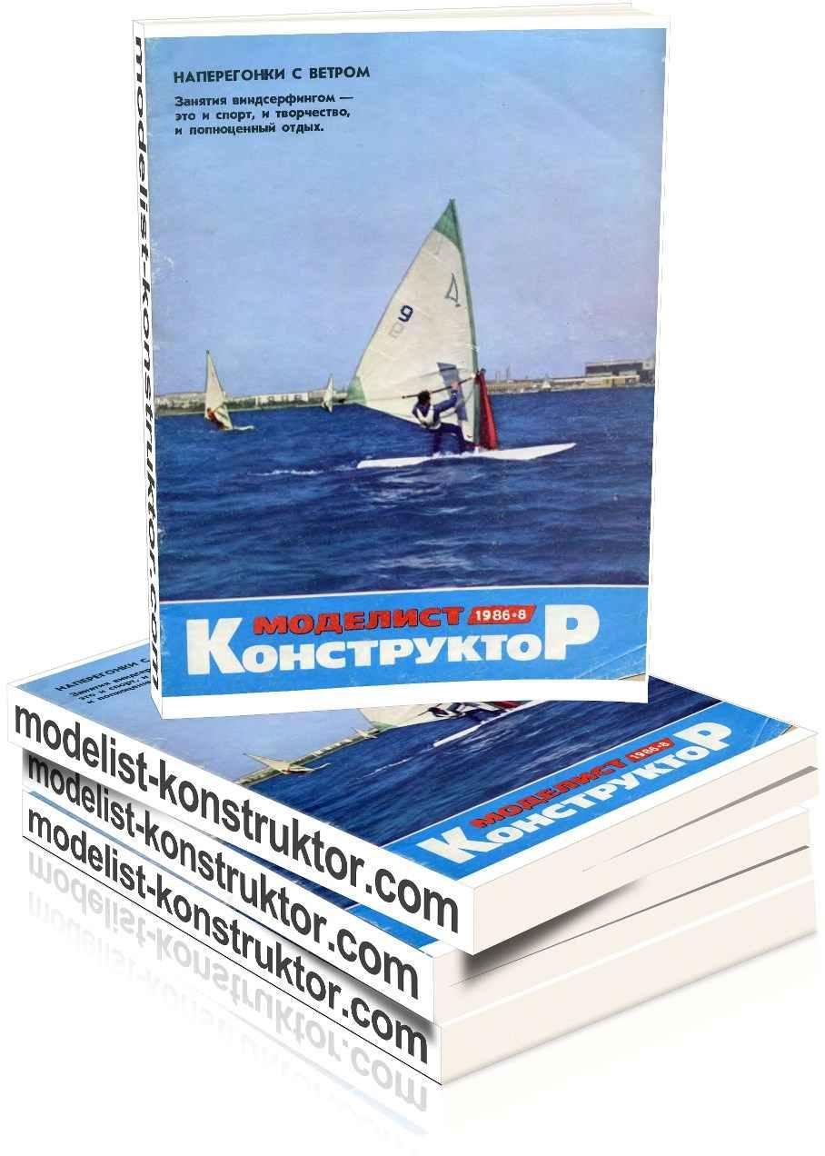 МОДЕЛИСТ-КОНСТРУКТОР 1986-08