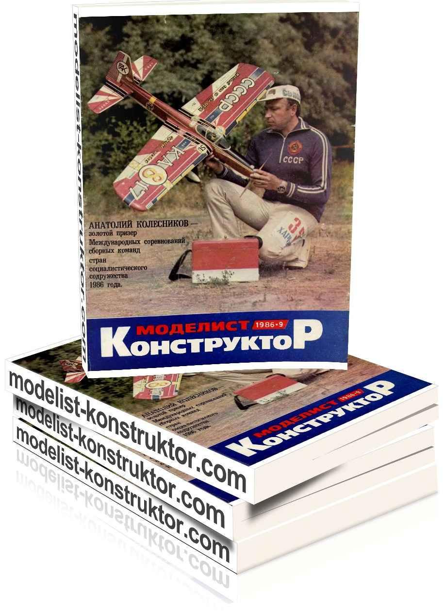 МОДЕЛИСТ-КОНСТРУКТОР 1986-09