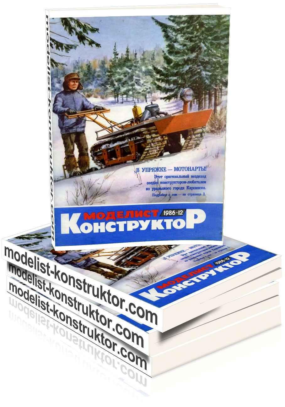 МОДЕЛИСТ-КОНСТРУКТОР 1986-12