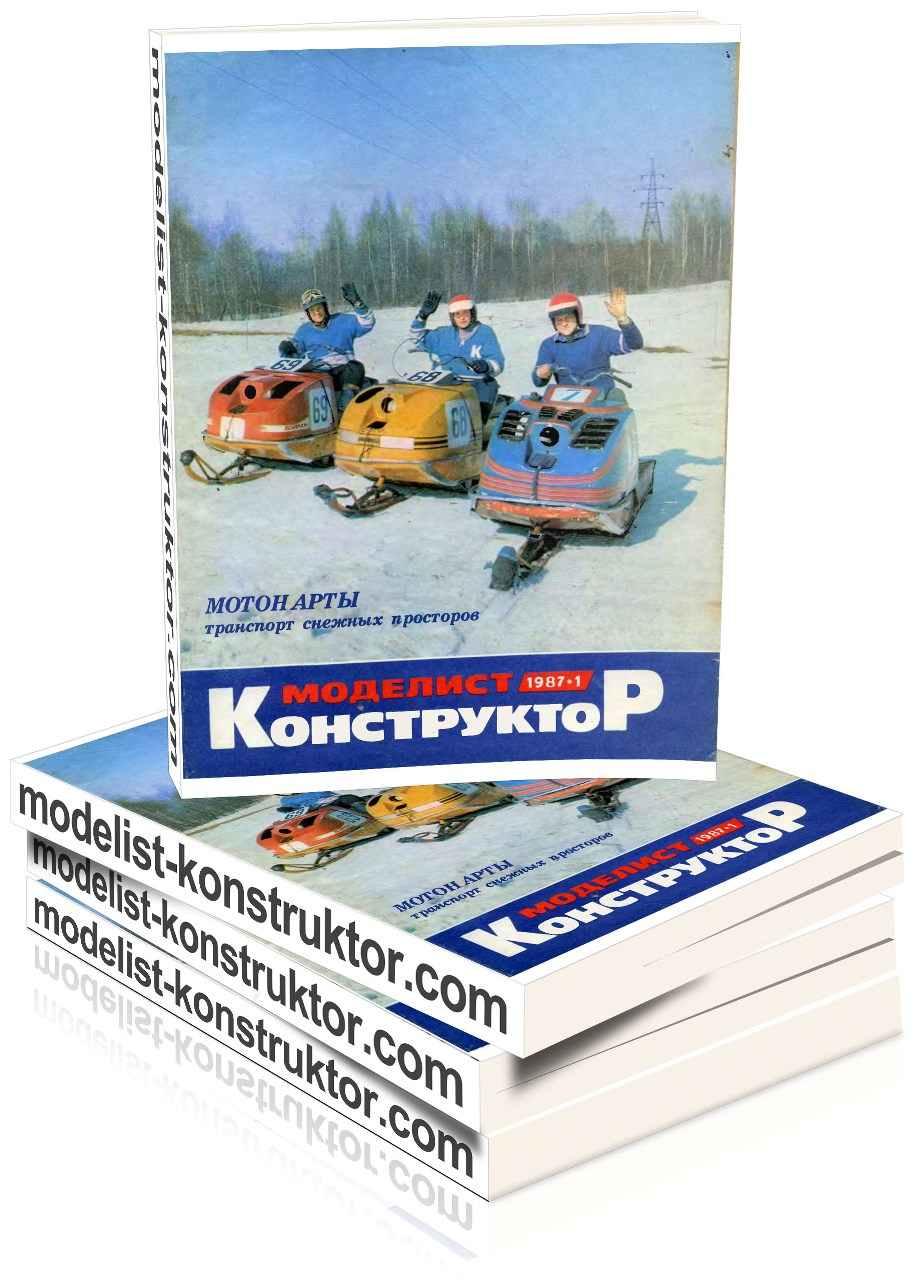 МОДЕЛИСТ-КОНСТРУКТОР 1987-01