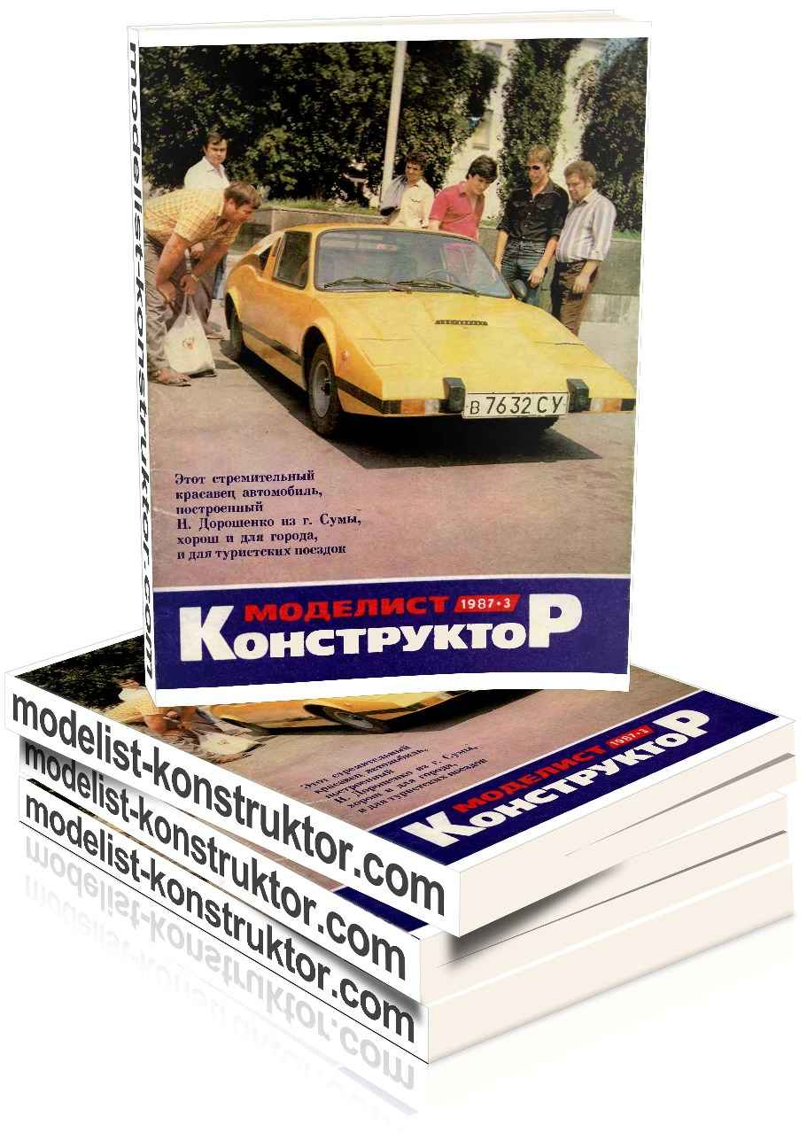 МОДЕЛИСТ-КОНСТРУКТОР 1987-03