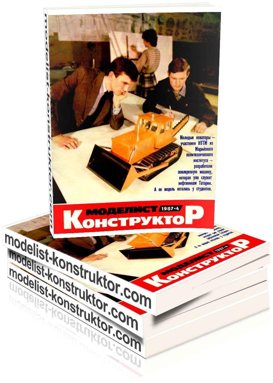 МОДЕЛИСТ-КОНСТРУКТОР 1987-04