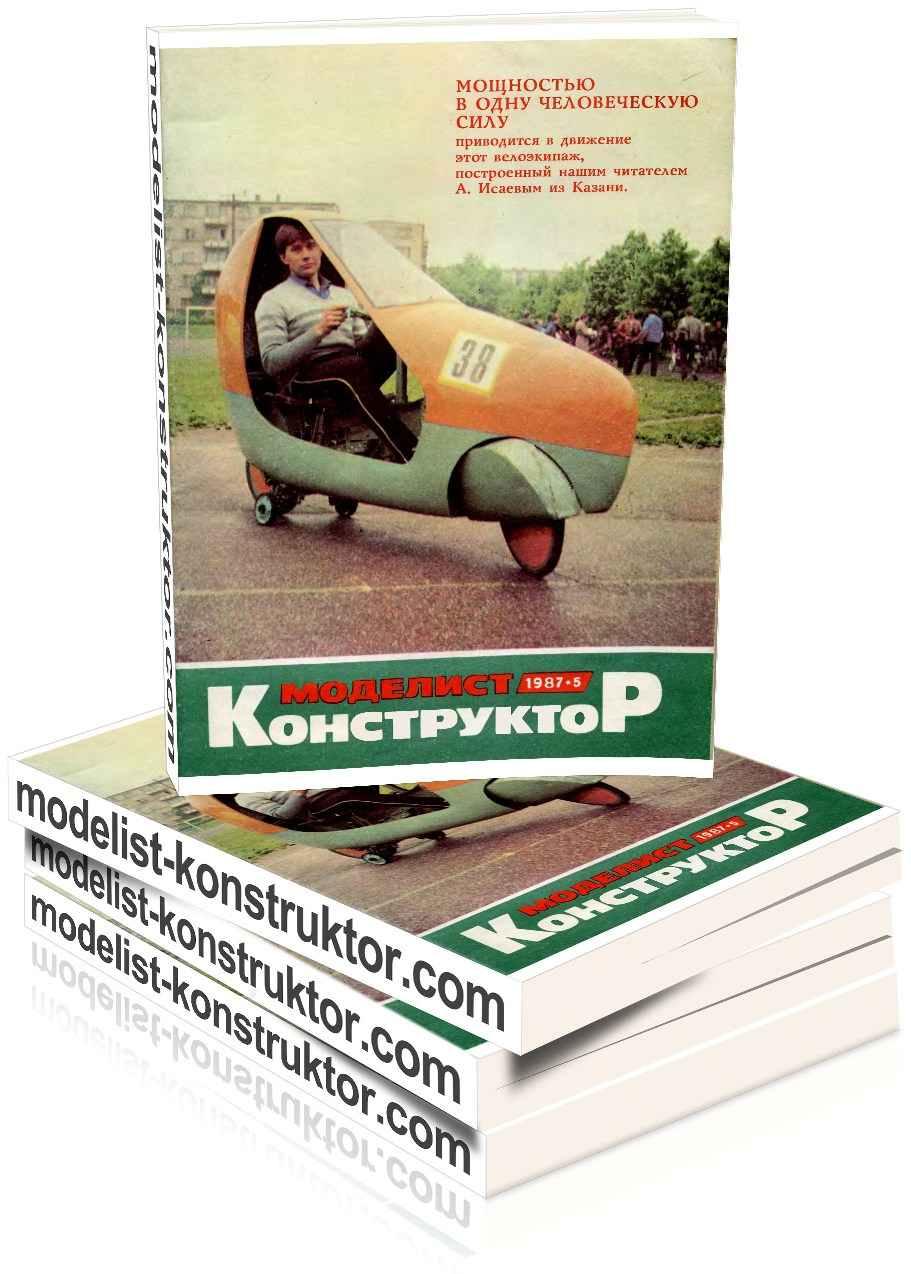 МОДЕЛИСТ-КОНСТРУКТОР 1987-05