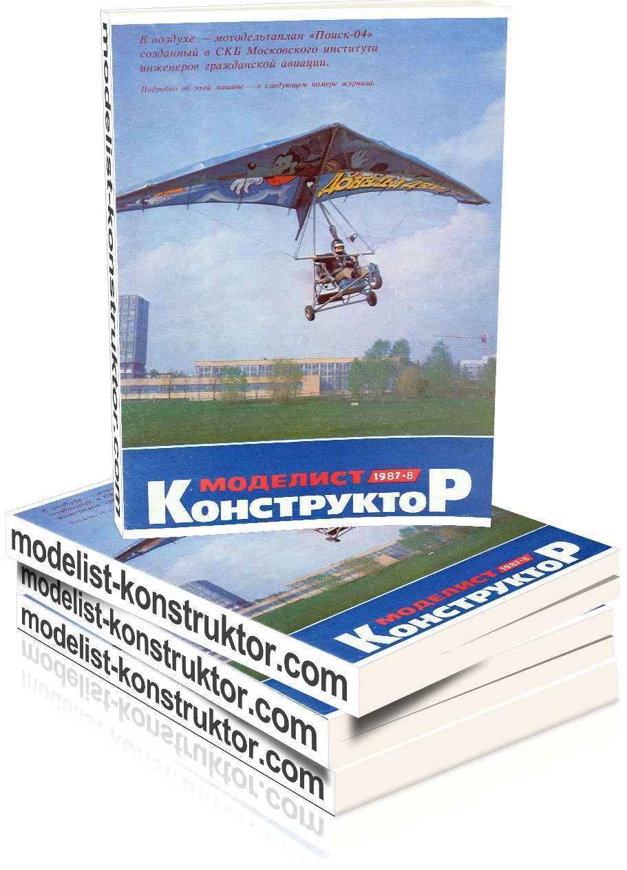 МОДЕЛИСТ-КОНСТРУКТОР 1987-08