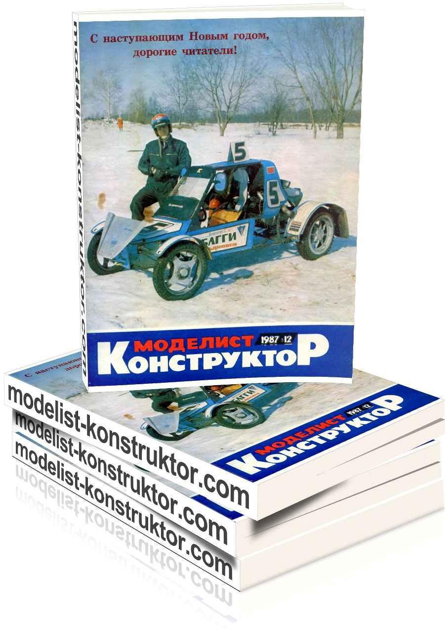 МОДЕЛИСТ-КОНСТРУКТОР 1987-12