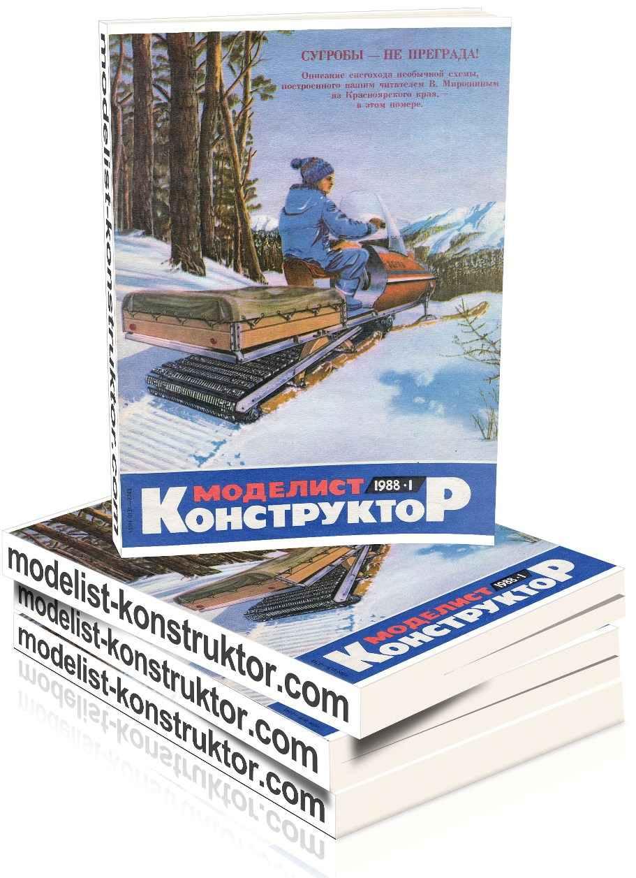 МОДЕЛИСТ-КОНСТРУКТОР 1988-01