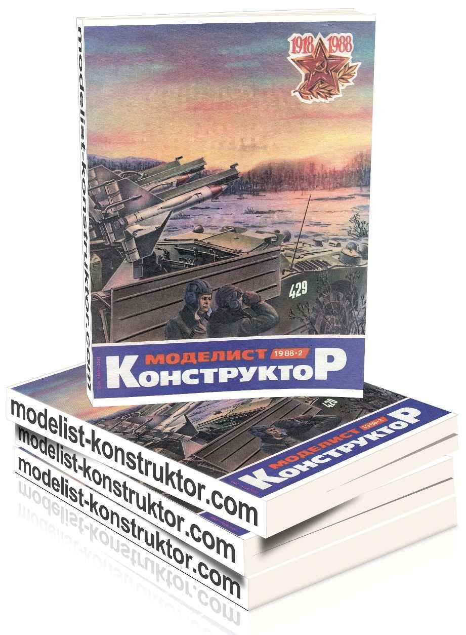 МОДЕЛИСТ-КОНСТРУКТОР 1988-02