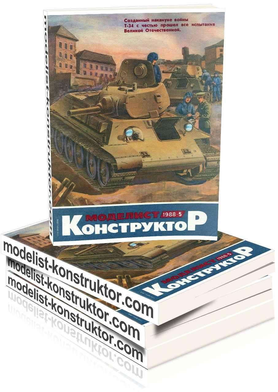 МОДЕЛИСТ-КОНСТРУКТОР 1988-05