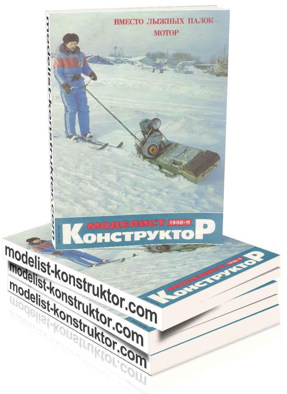 МОДЕЛИСТ-КОНСТРУКТОР 1988-11