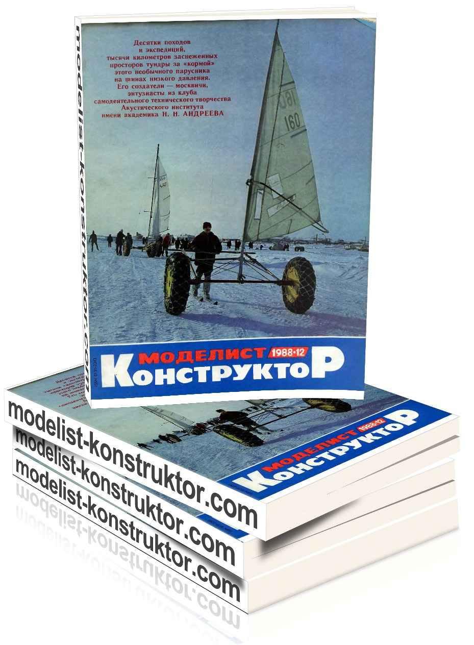 МОДЕЛИСТ-КОНСТРУКТОР 1988-12