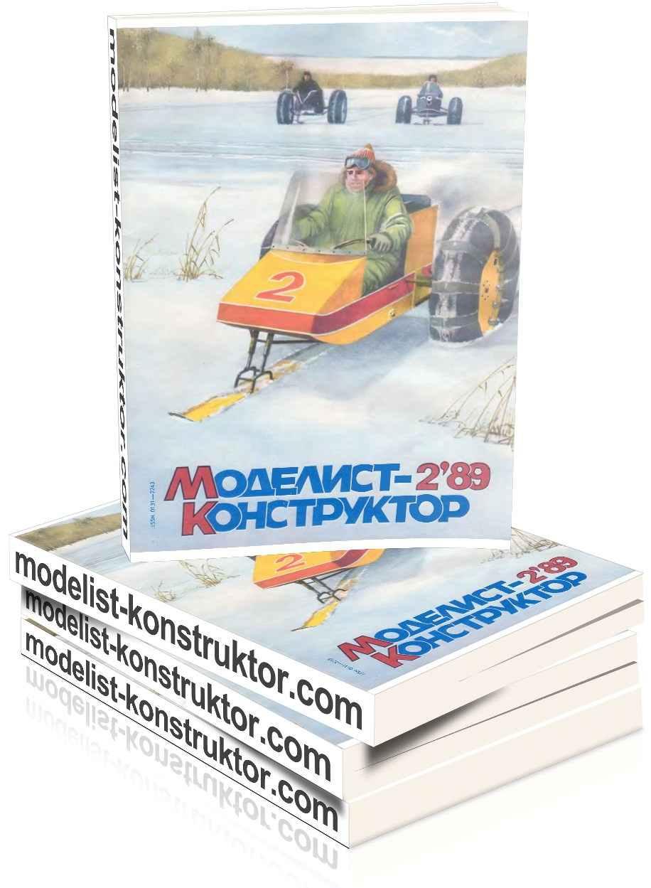 МОДЕЛИСТ-КОНСТРУКТОР 1989-02