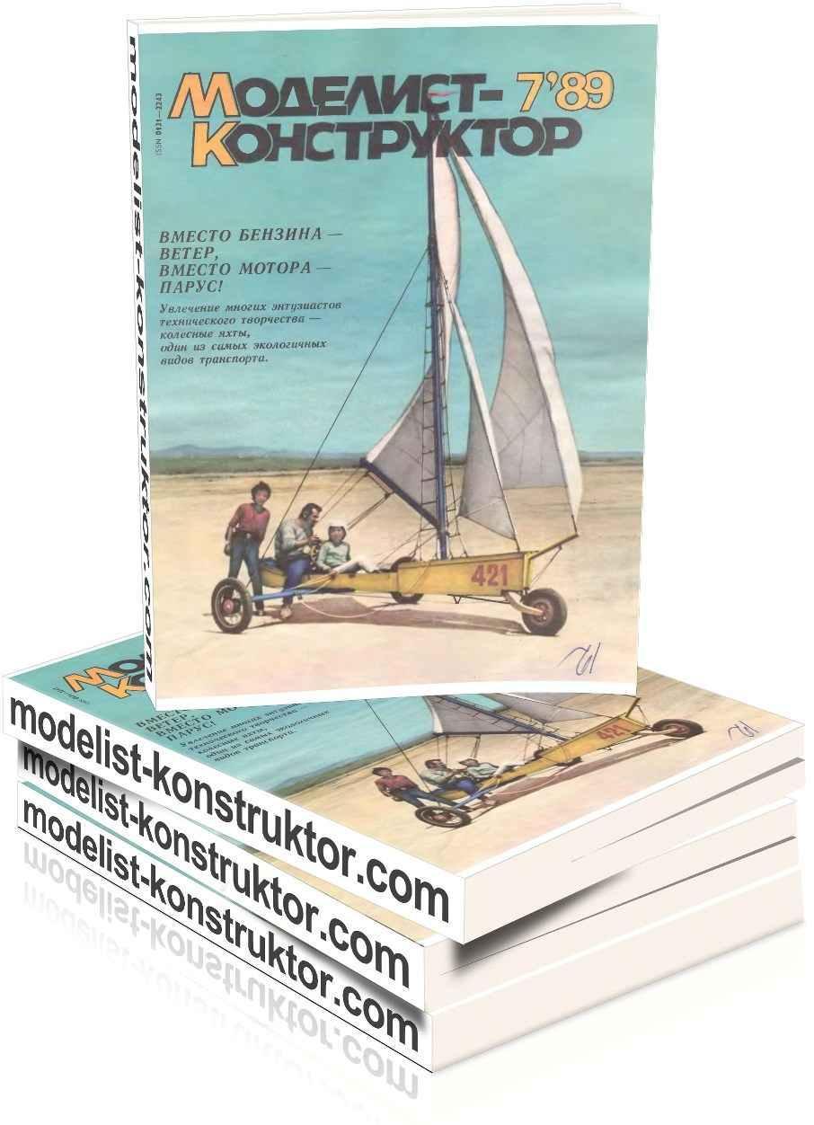 МОДЕЛИСТ-КОНСТРУКТОР 1989-07