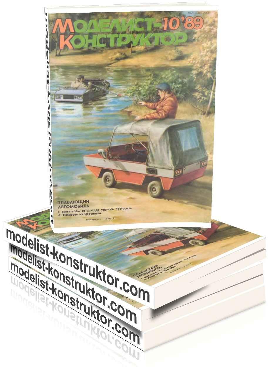 МОДЕЛИСТ-КОНСТРУКТОР 1989-10