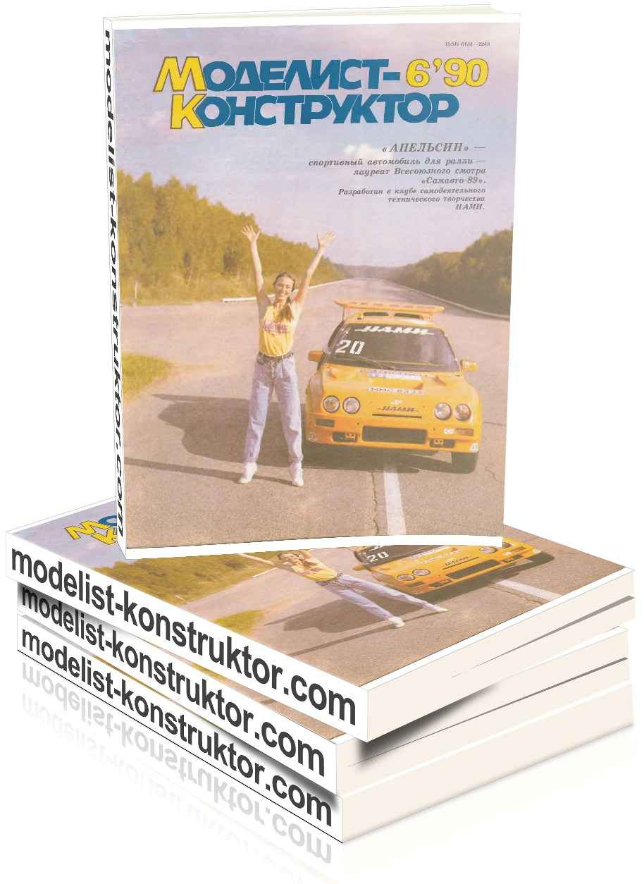 МОДЕЛИСТ-КОНСТРУКТОР 1990-06