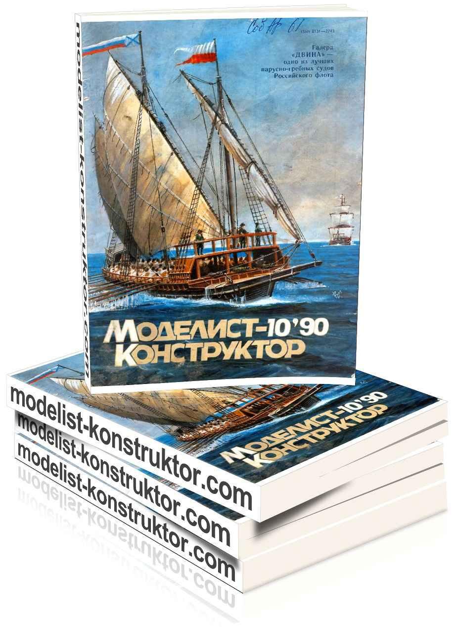 МОДЕЛИСТ-КОНСТРУКТОР 1990-10