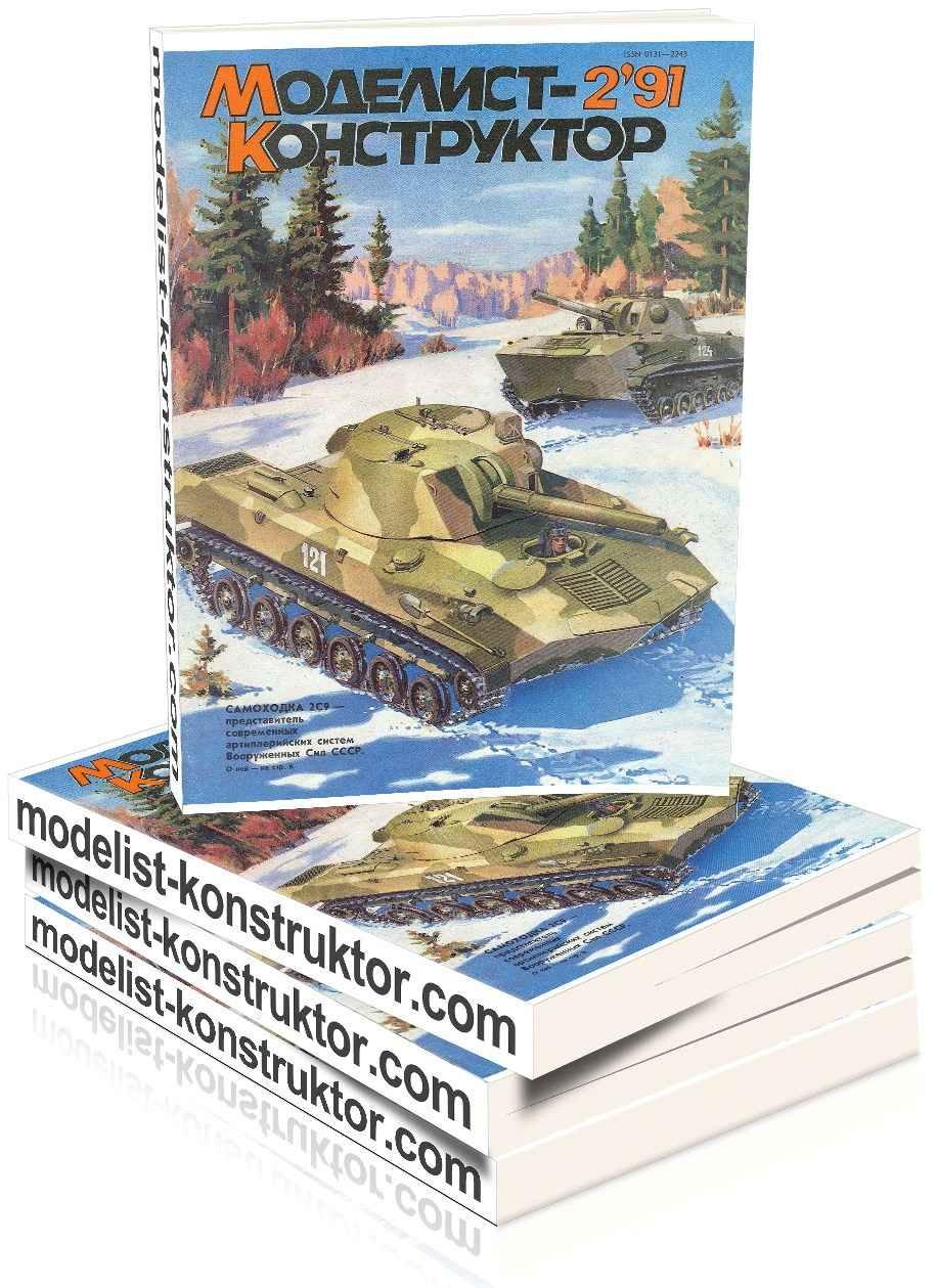 МОДЕЛИСТ-КОНСТРУКТОР 1991-02