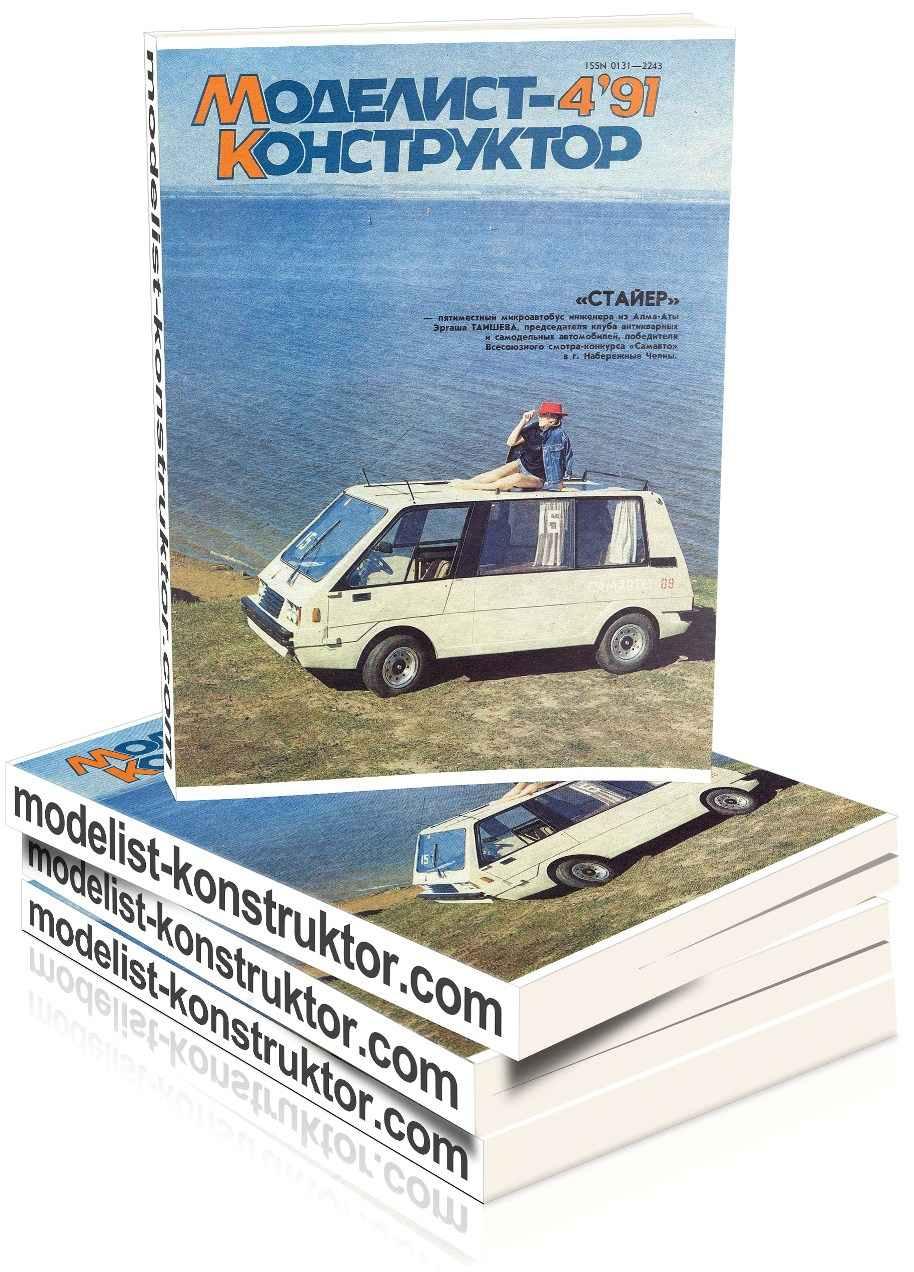 МОДЕЛИСТ-КОНСТРУКТОР 1991-04