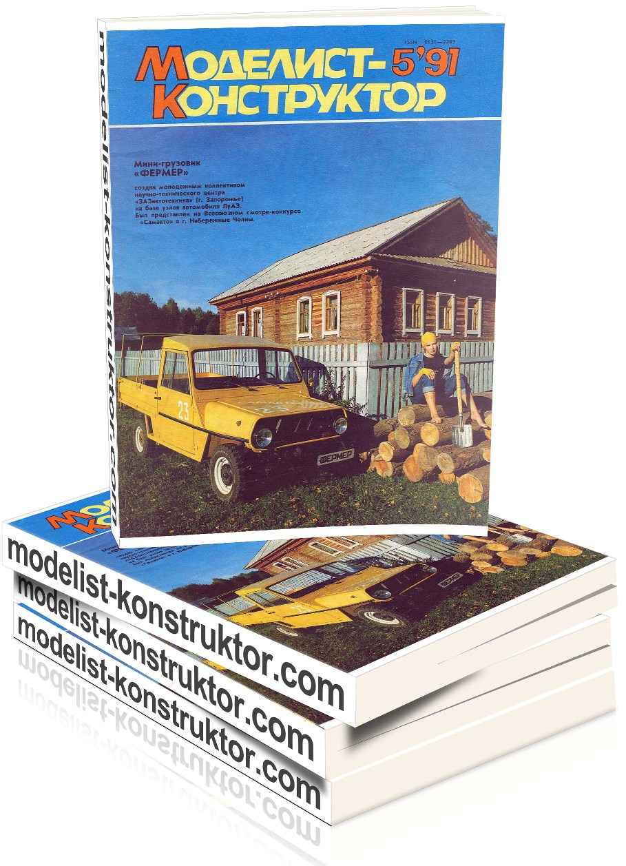 МОДЕЛИСТ-КОНСТРУКТОР 1991-05