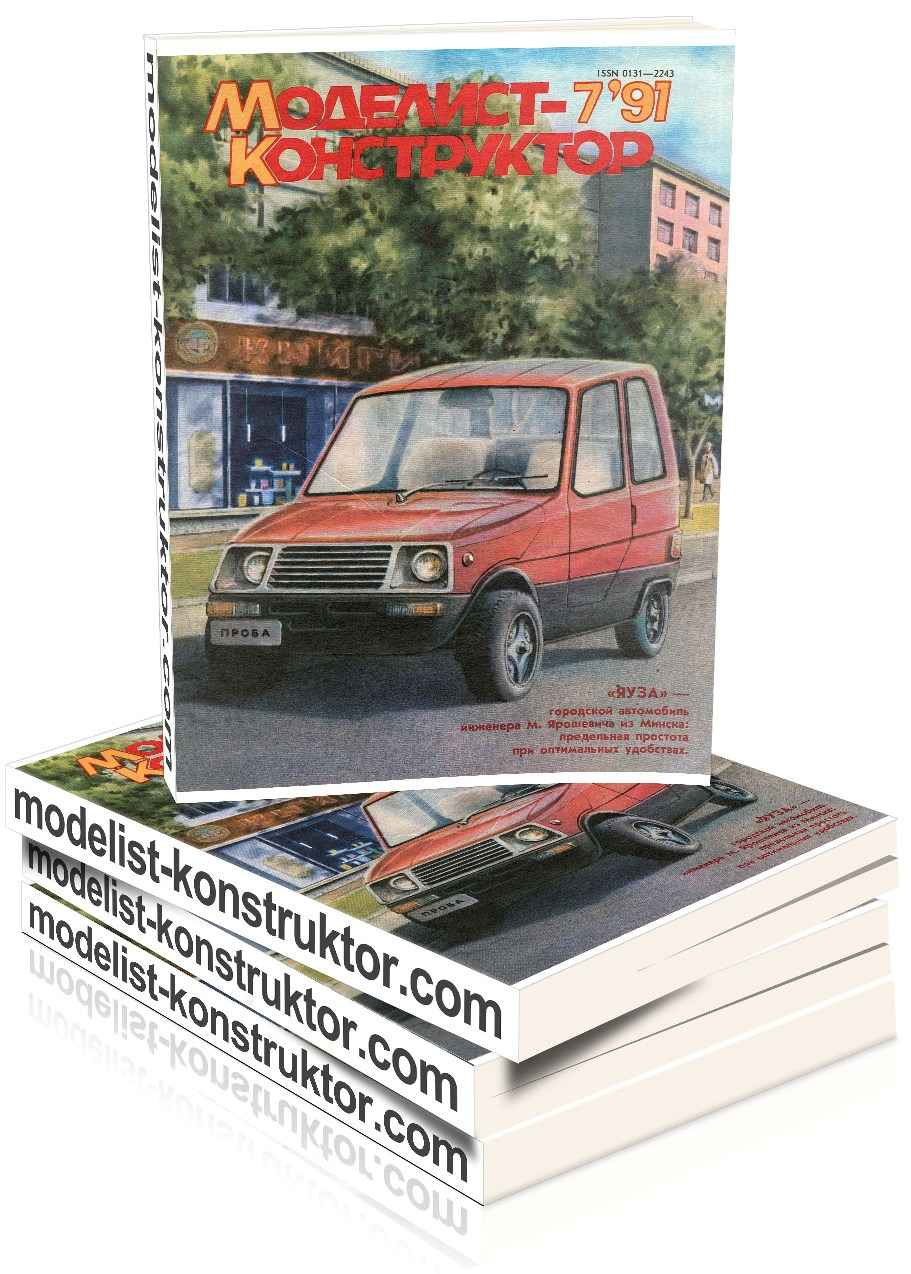 МОДЕЛИСТ-КОНСТРУКТОР 1991-07