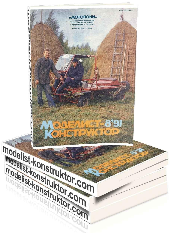 МОДЕЛИСТ-КОНСТРУКТОР 1991-08