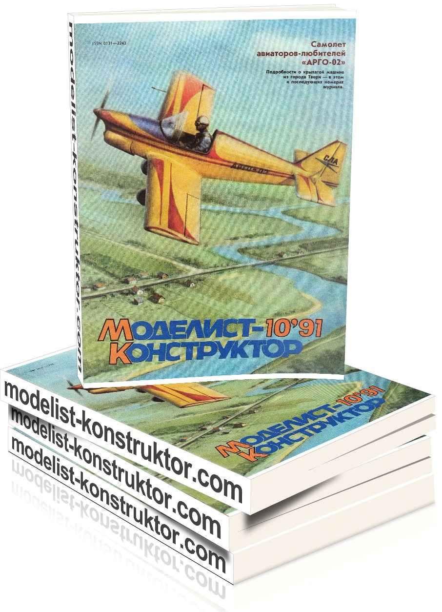 МОДЕЛИСТ-КОНСТРУКТОР 1991-10