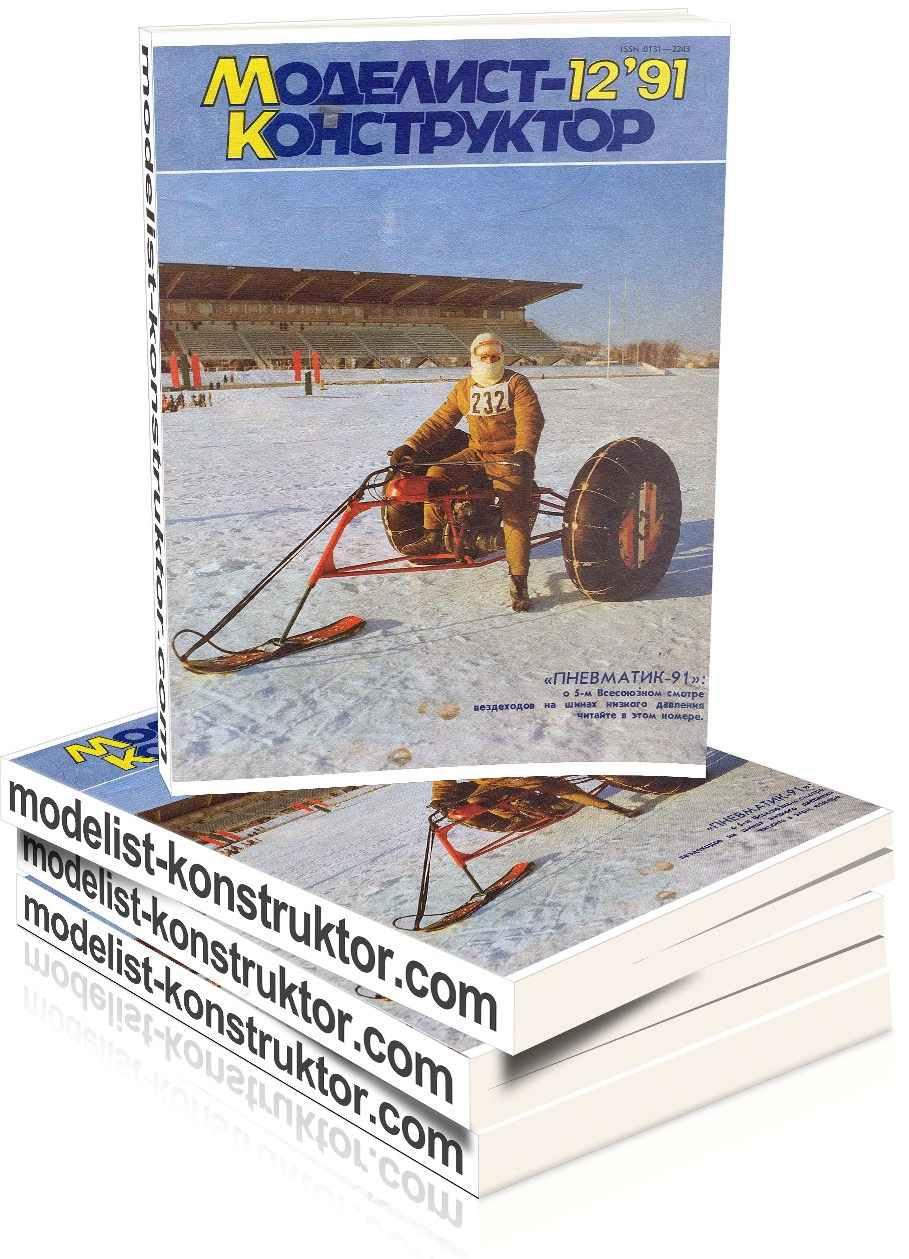 МОДЕЛИСТ-КОНСТРУКТОР 1991-12