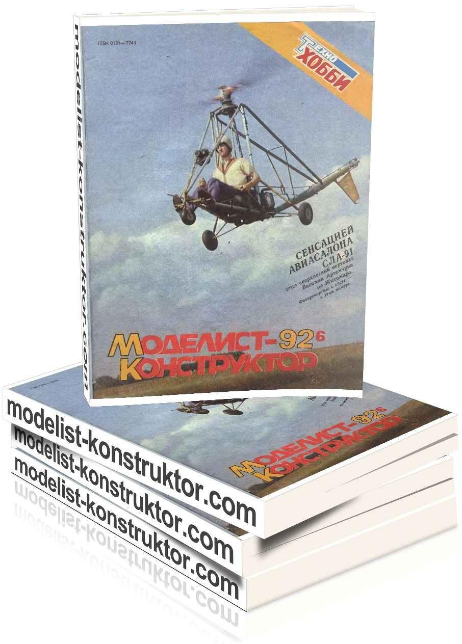 МОДЕЛИСТ-КОНСТРУКТОР 1992-06