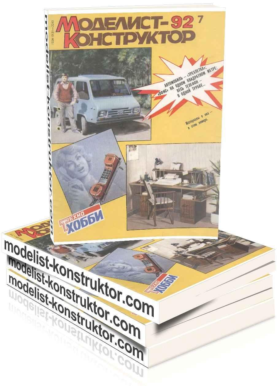 МОДЕЛИСТ-КОНСТРУКТОР 1992-07