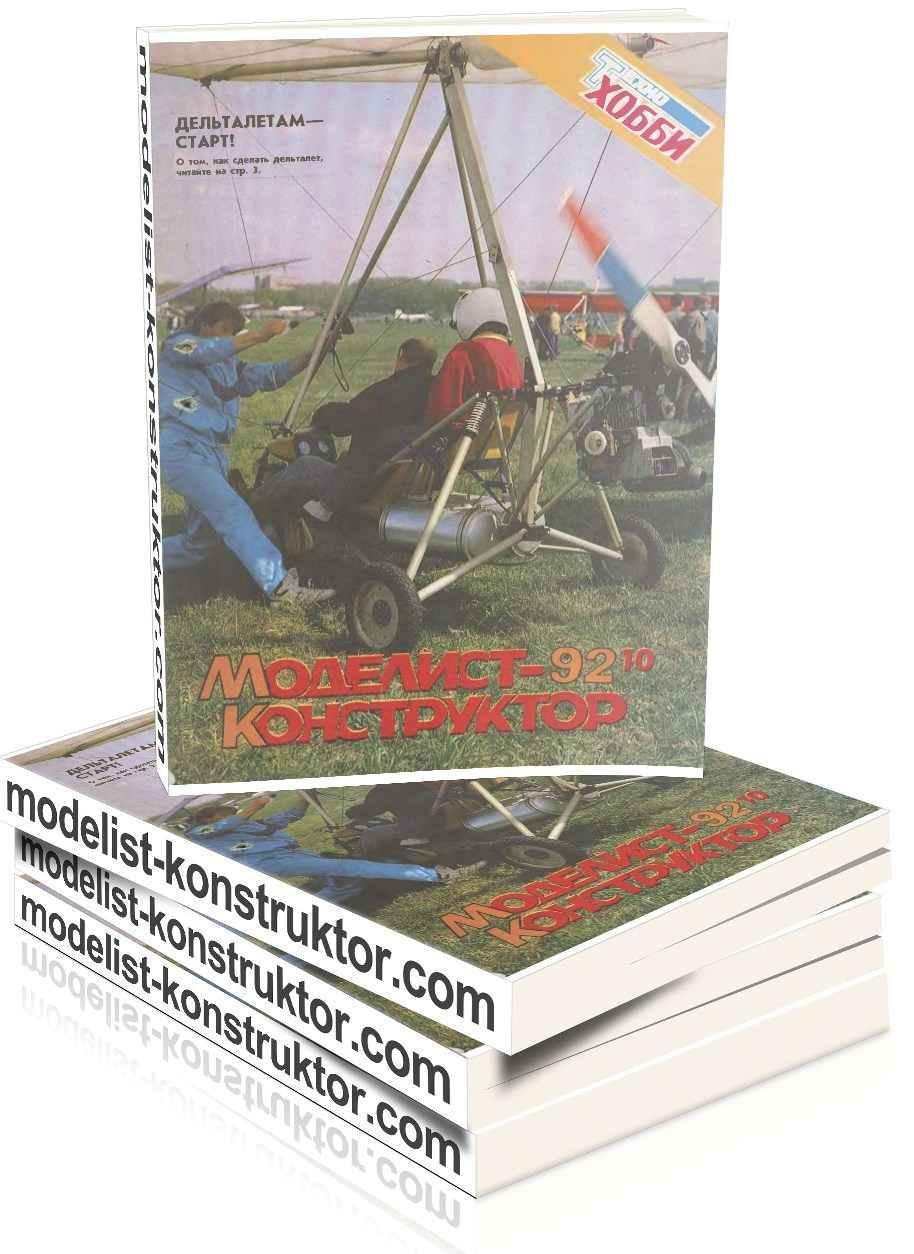 МОДЕЛИСТ-КОНСТРУКТОР 1992-10