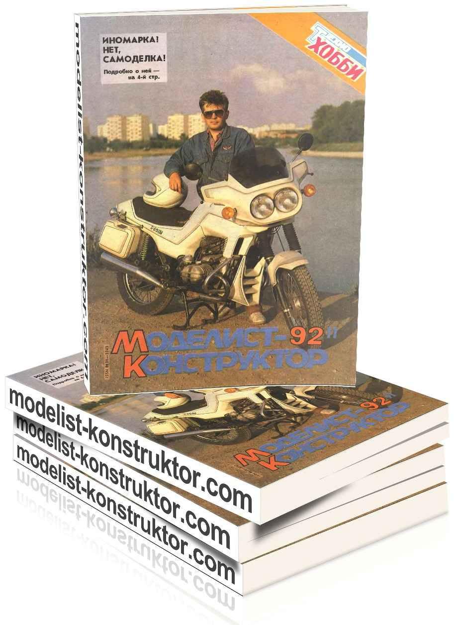 МОДЕЛИСТ-КОНСТРУКТОР 1992-11