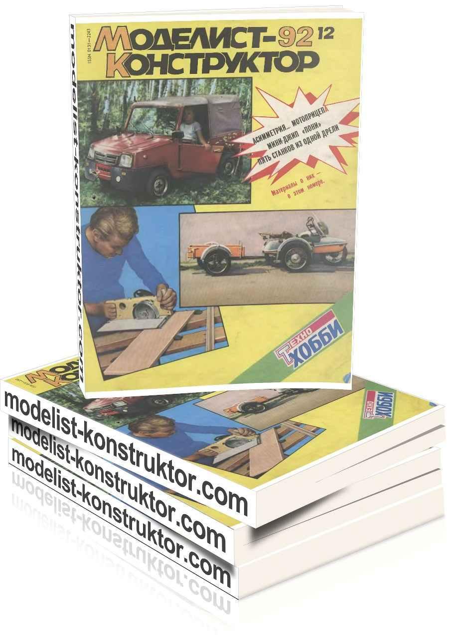 МОДЕЛИСТ-КОНСТРУКТОР 1992-12