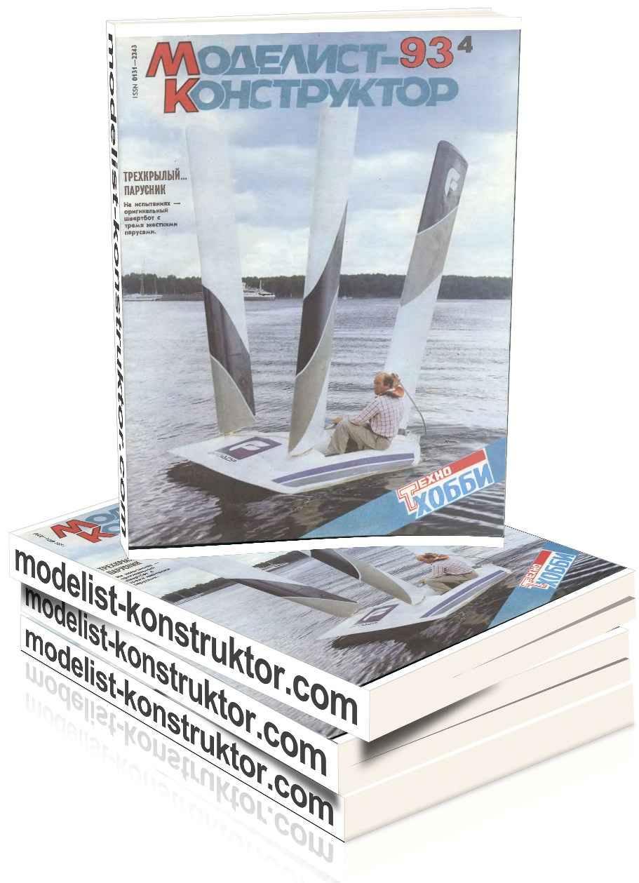 МОДЕЛИСТ-КОНСТРУКТОР 1993-04